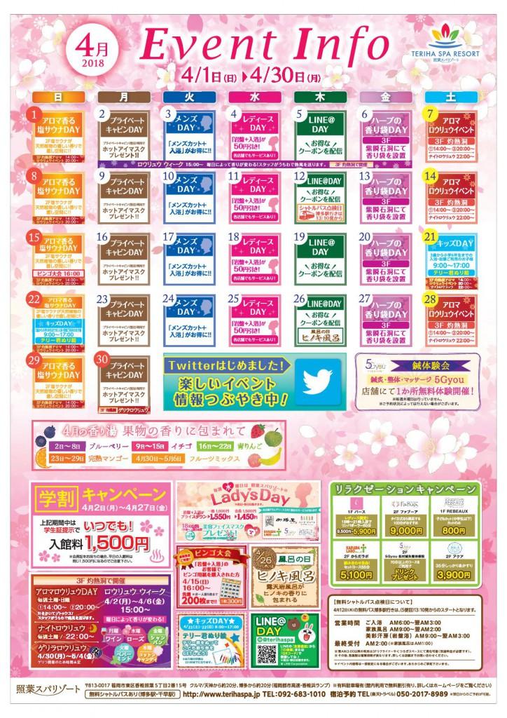 18.4月イベントカレンダー