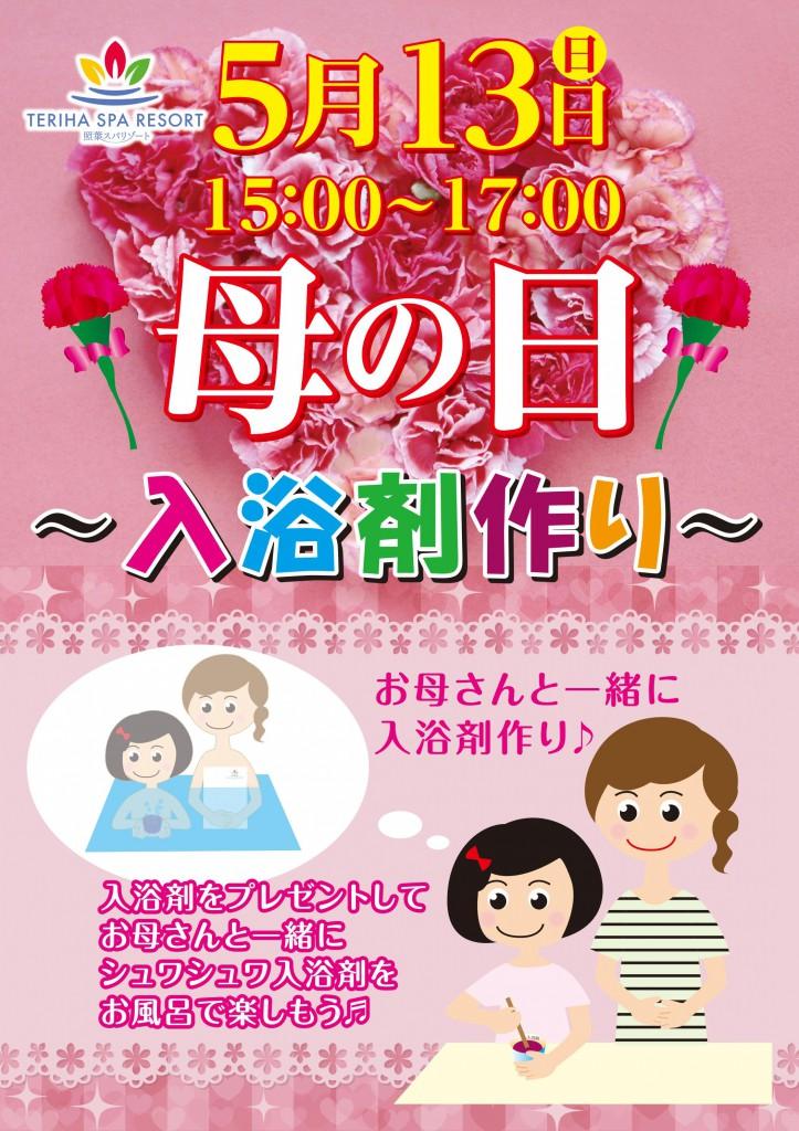 mothersday_01