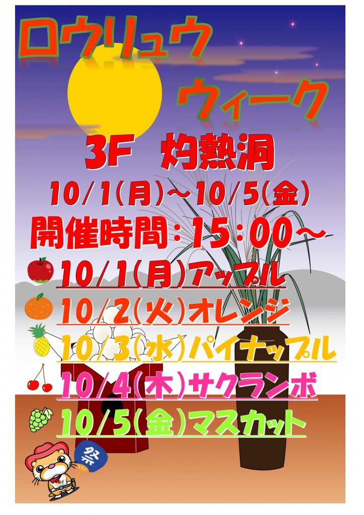9月ビンゴイベント カレンダー_01