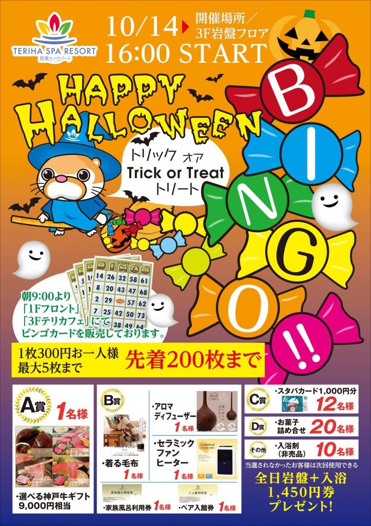9月ビンゴイベント カレンダー