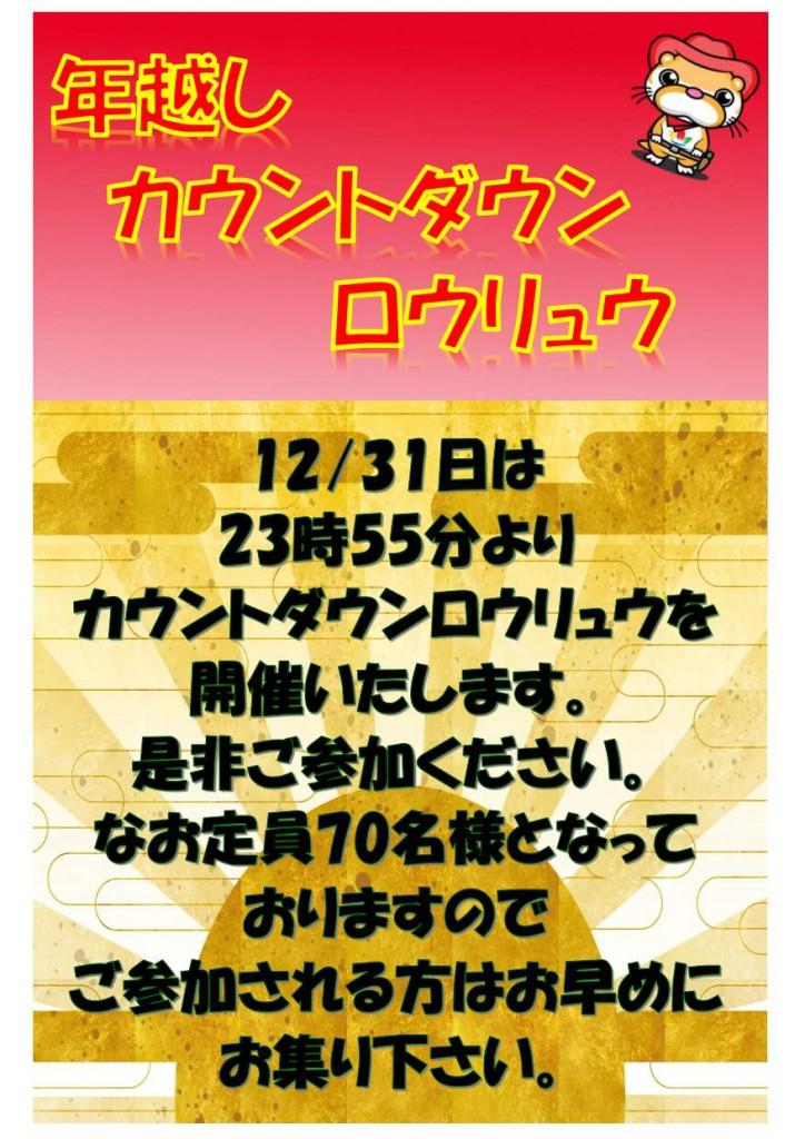 12月ビンゴイベント