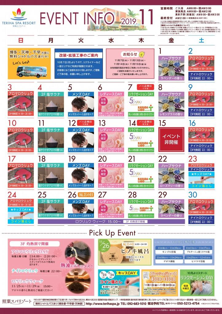 11月カレンダー 修正完了