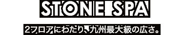 STONE SPA 2フロアにわたり、九州最大級の広さ。